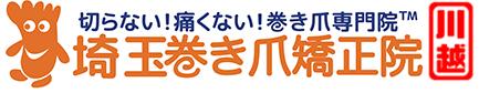 川口 巻き爪 川越ロゴ